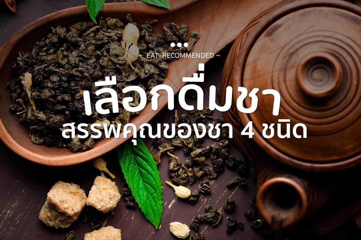 ชา 4 ประเภท cover 1200x800