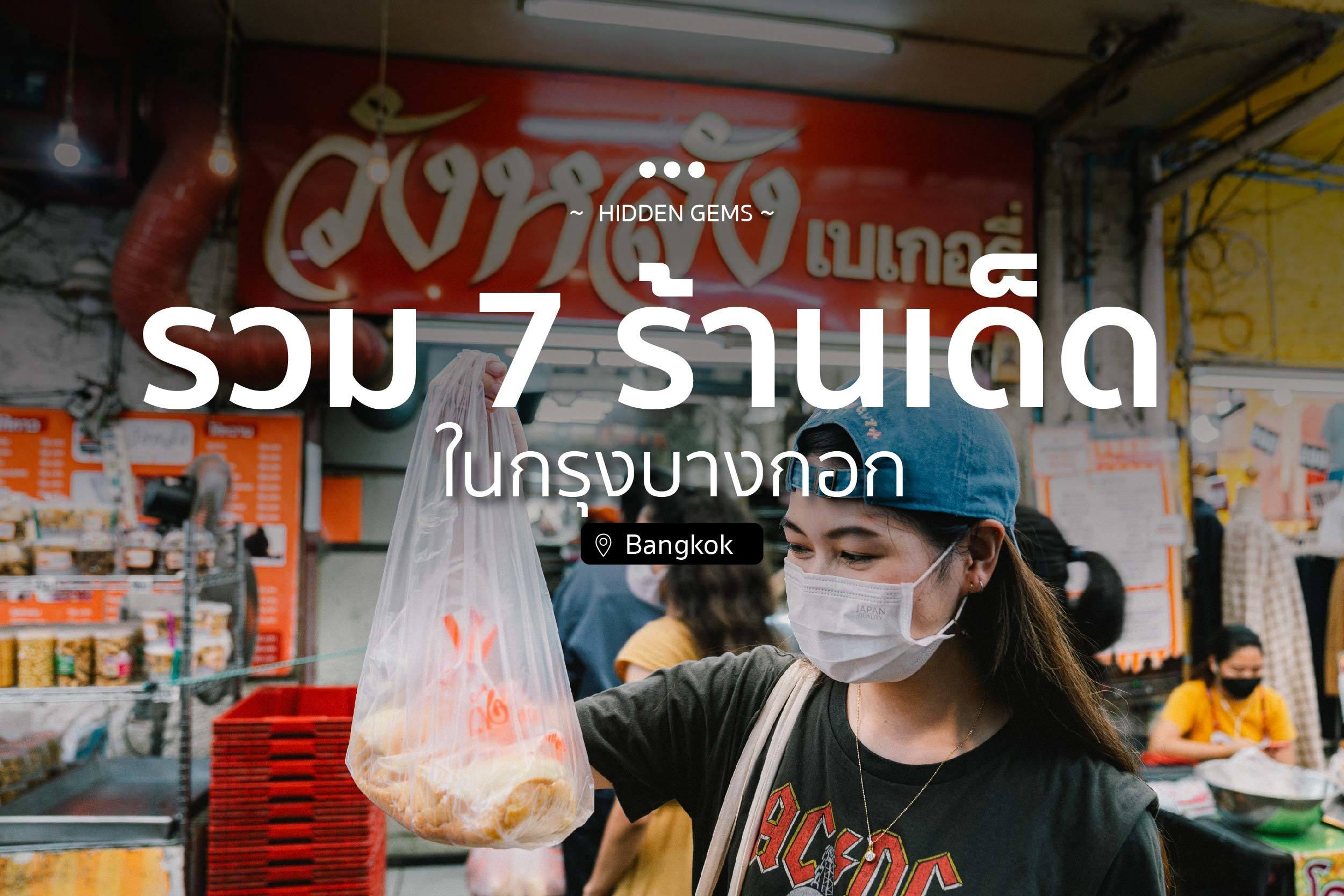 ตะลุยกิน in Bangkok รวม 7 ร้านเด็ด ในกรุงบางกอก ปกweb