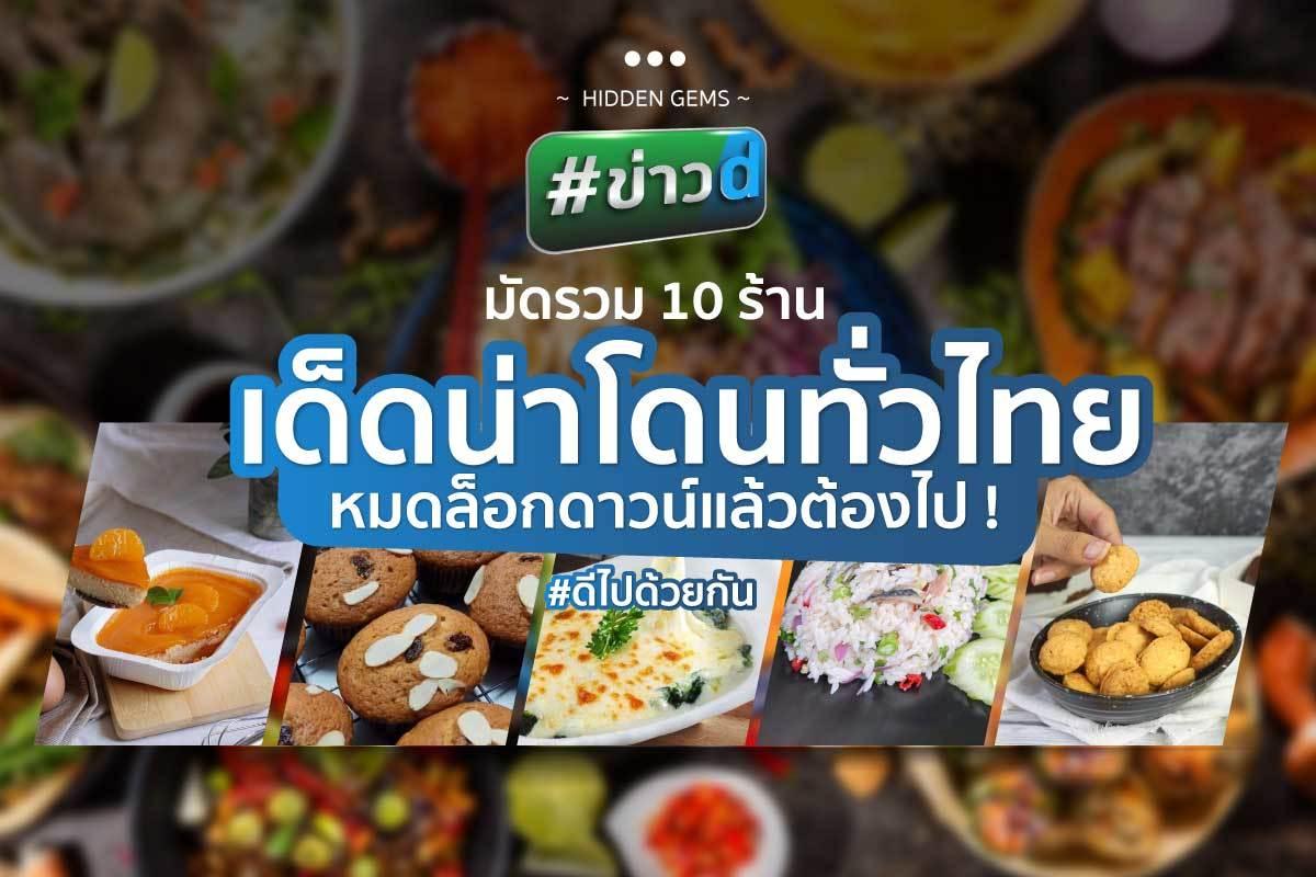 มัดรวม 10 ร้านเด็ดน่าโดนทั่วไทย web 0