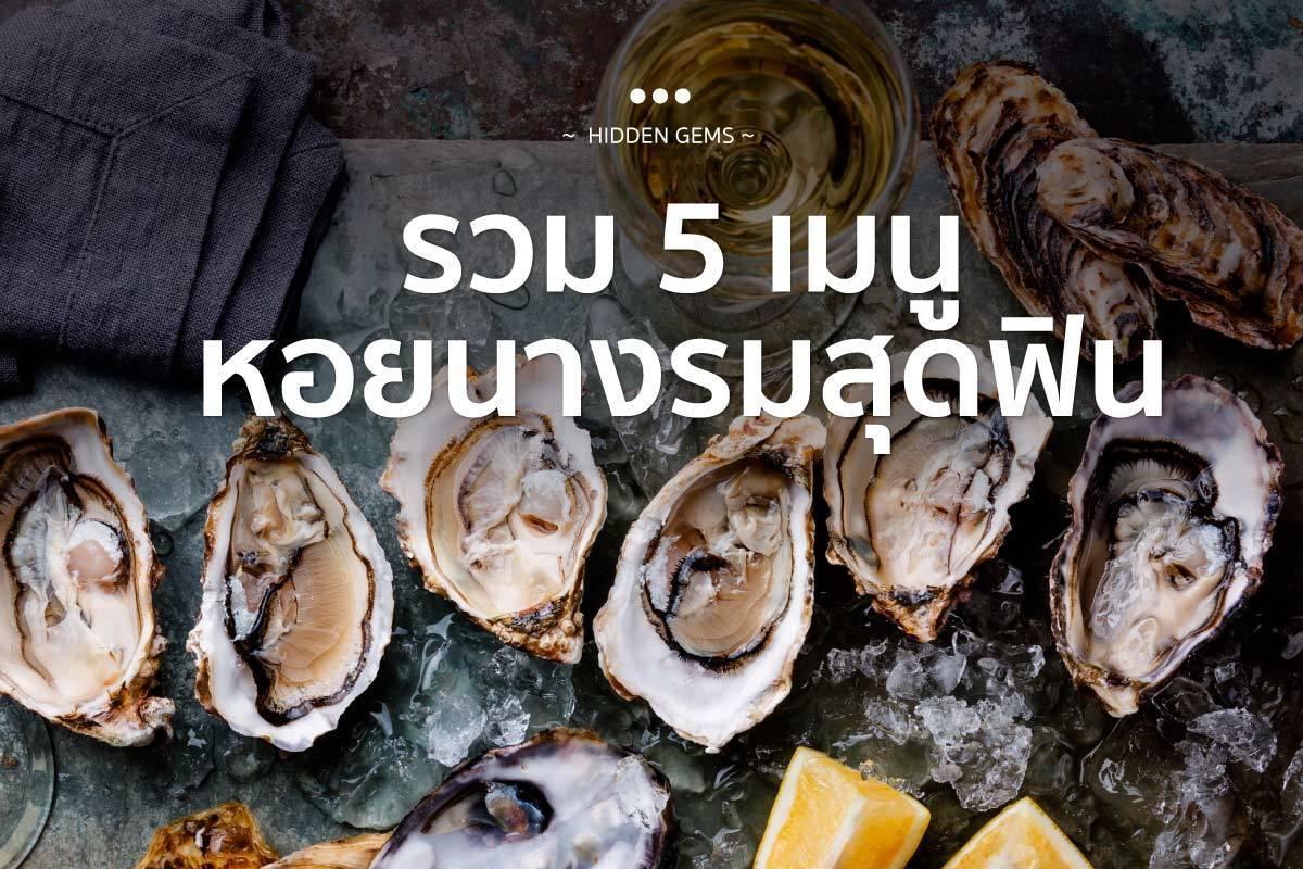 รวมหอยนางรม WEB