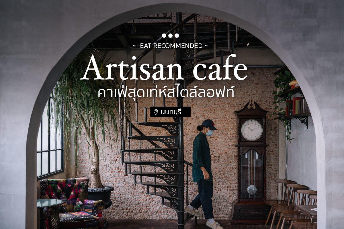 Artisan cafe 1200x800 WEB