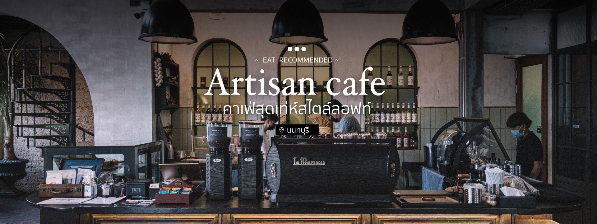 Artisan cafe cover 1920x720