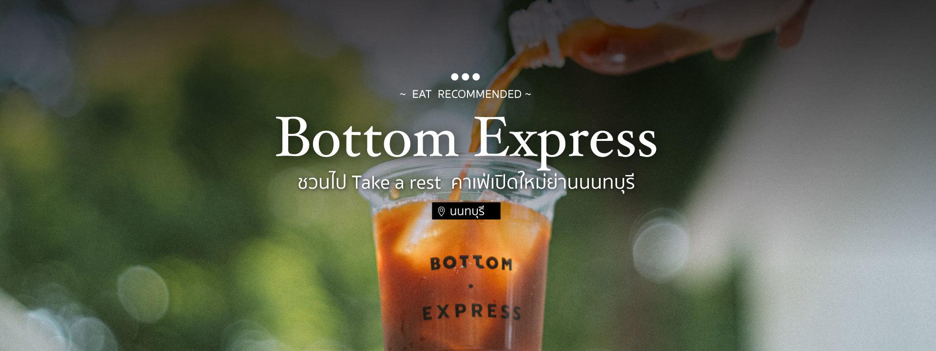 Bottom Express 1920x720