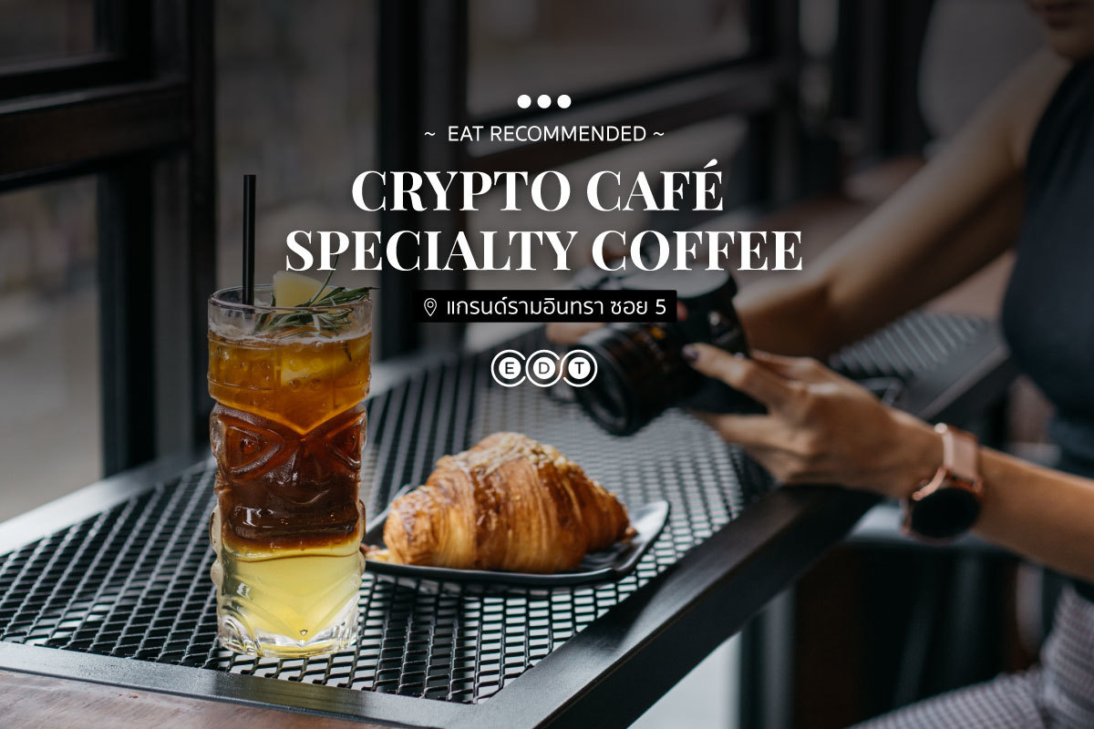 Crypto Café Specialty Coffee FB