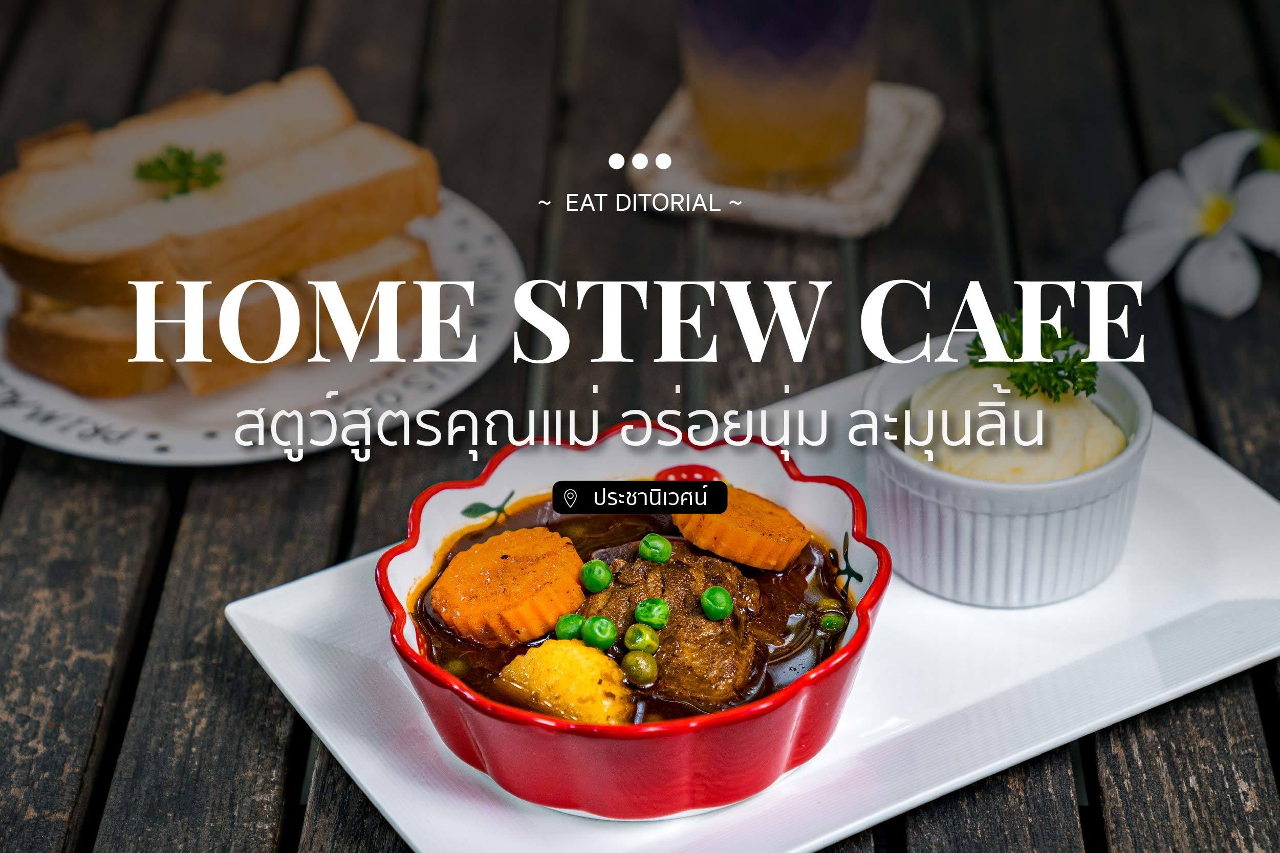 Home stew cafe ปกweb 58