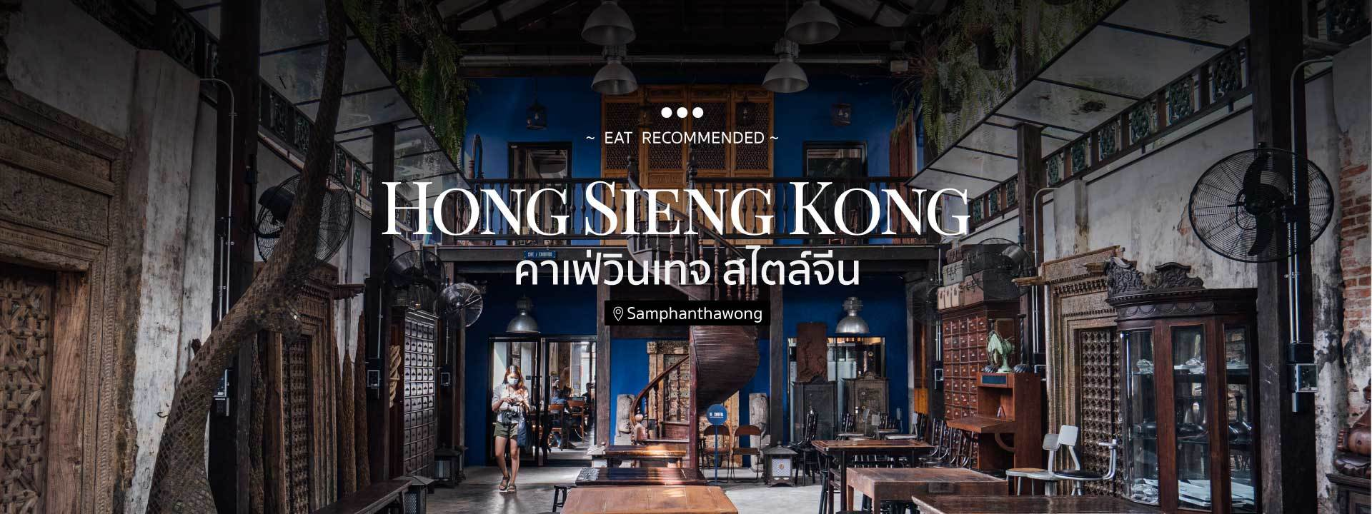 Hong Sieng Kong COVER WEB