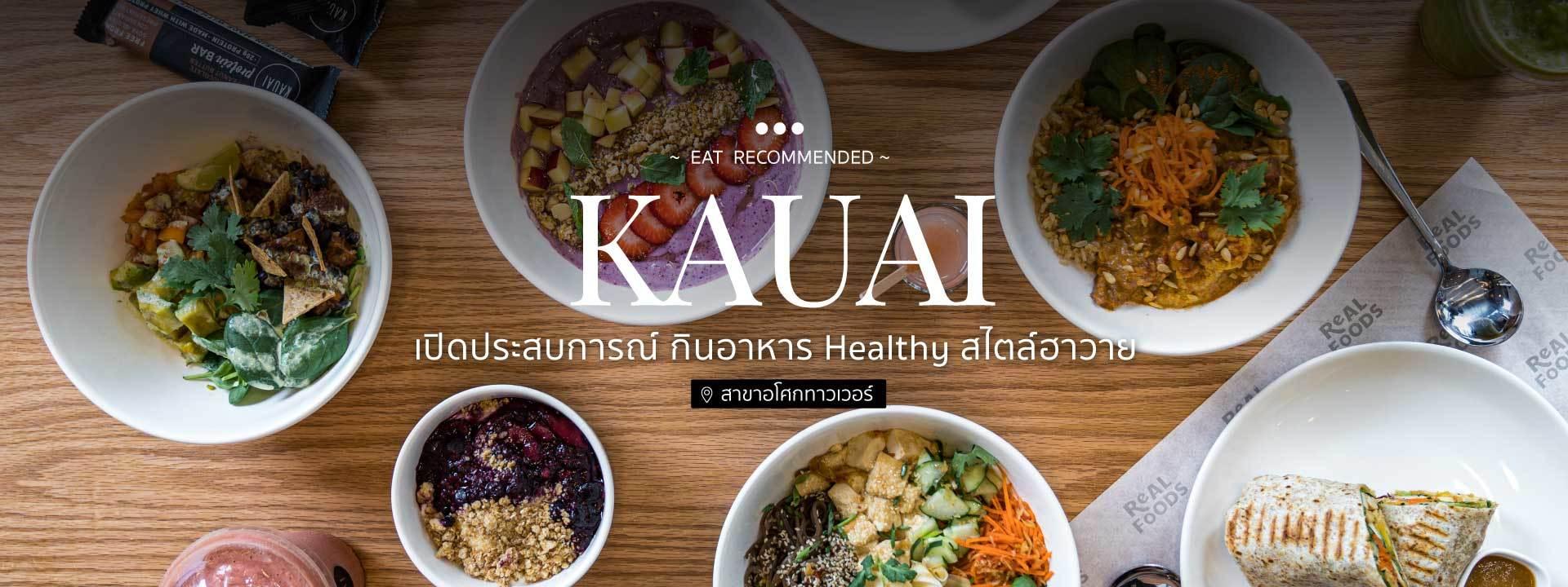 KAUAI cover web