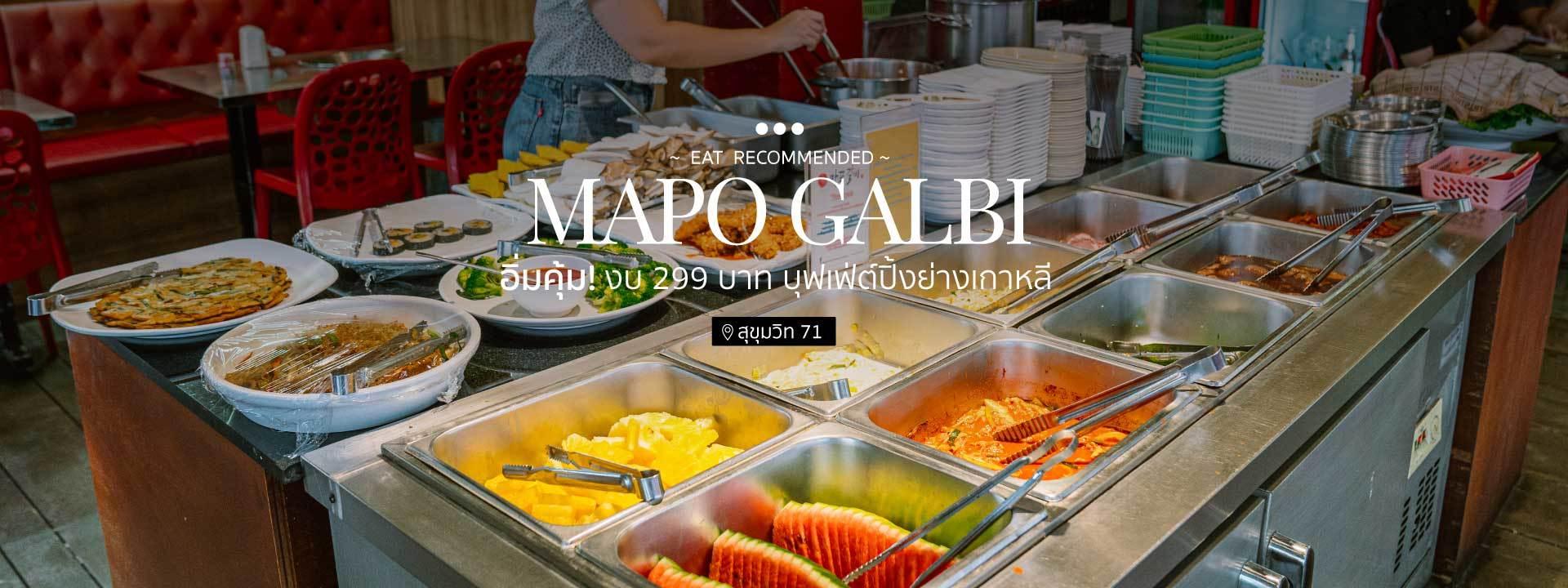 MAPO GALBI cover 1920x720 web