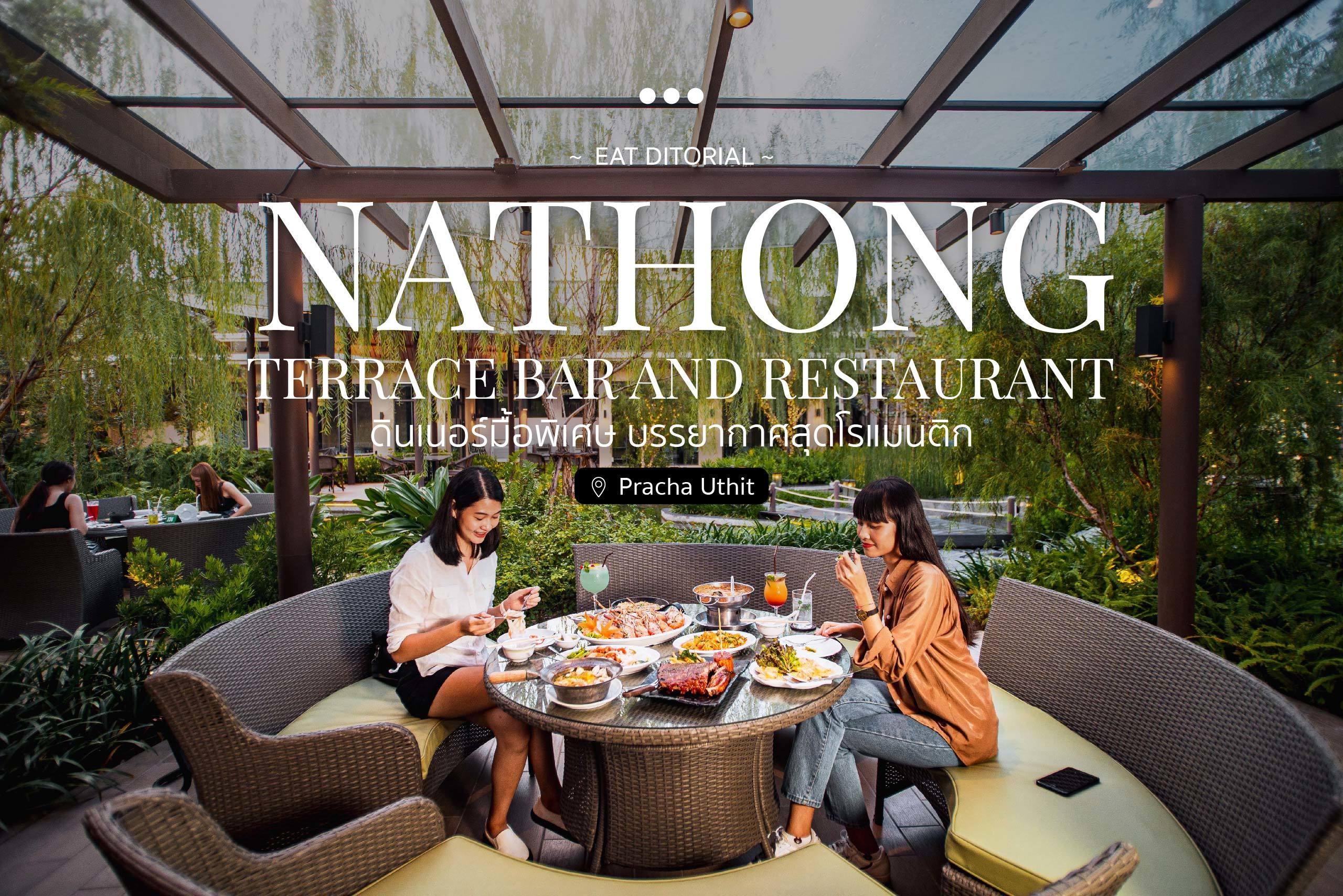 Nathong Terrace Bar and Restaurant ปกweb