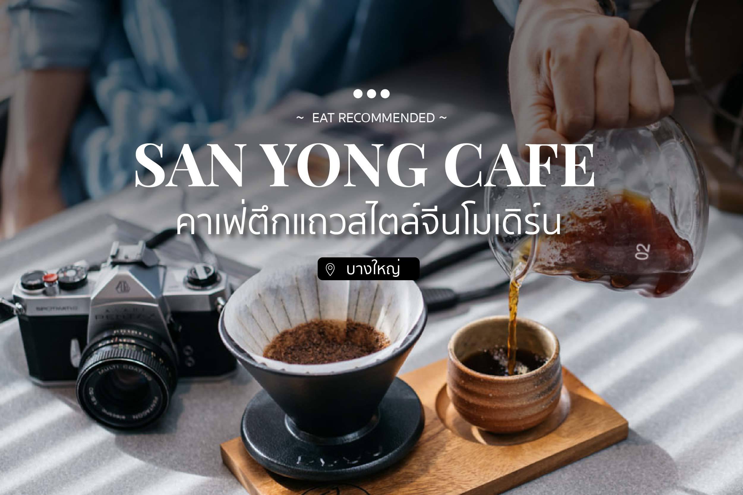 SAN YONG CAFE ปกweb