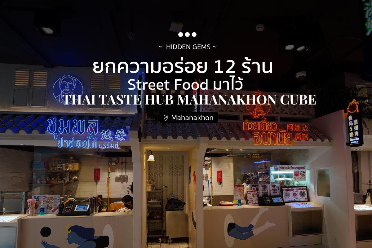 Thai taste WRB