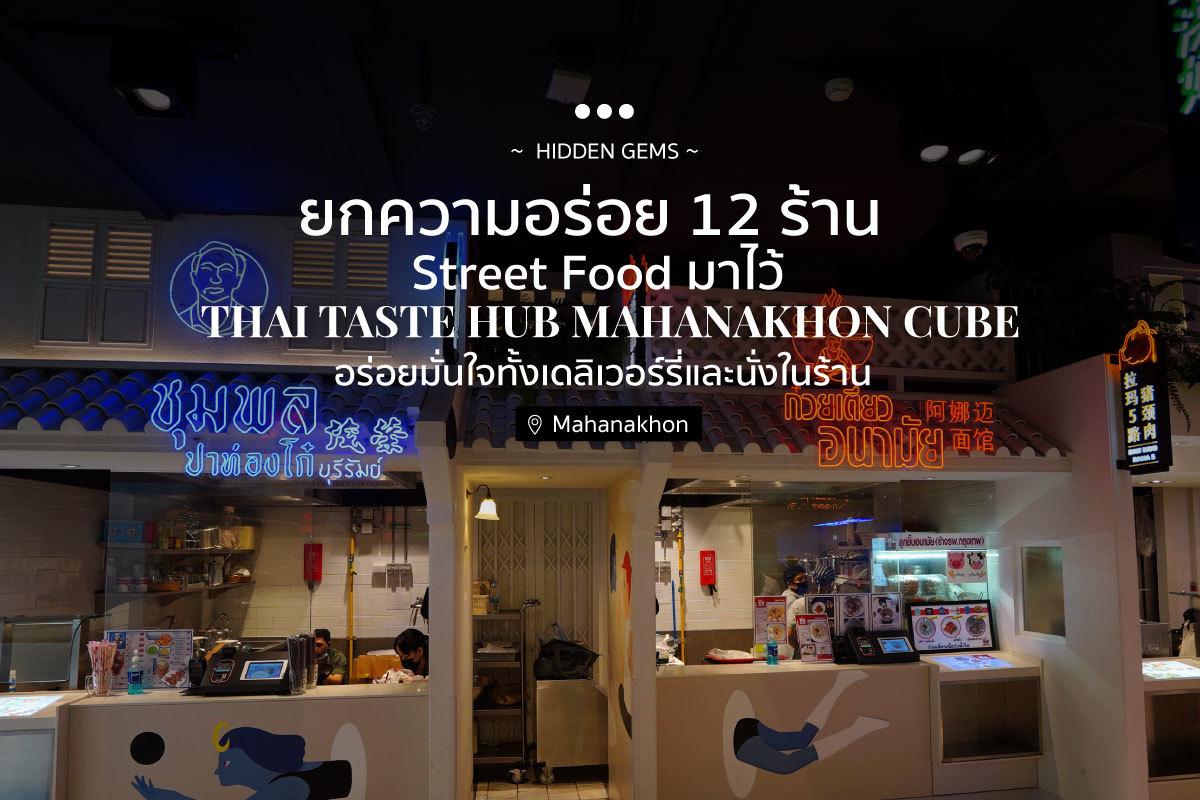 Thai taste web