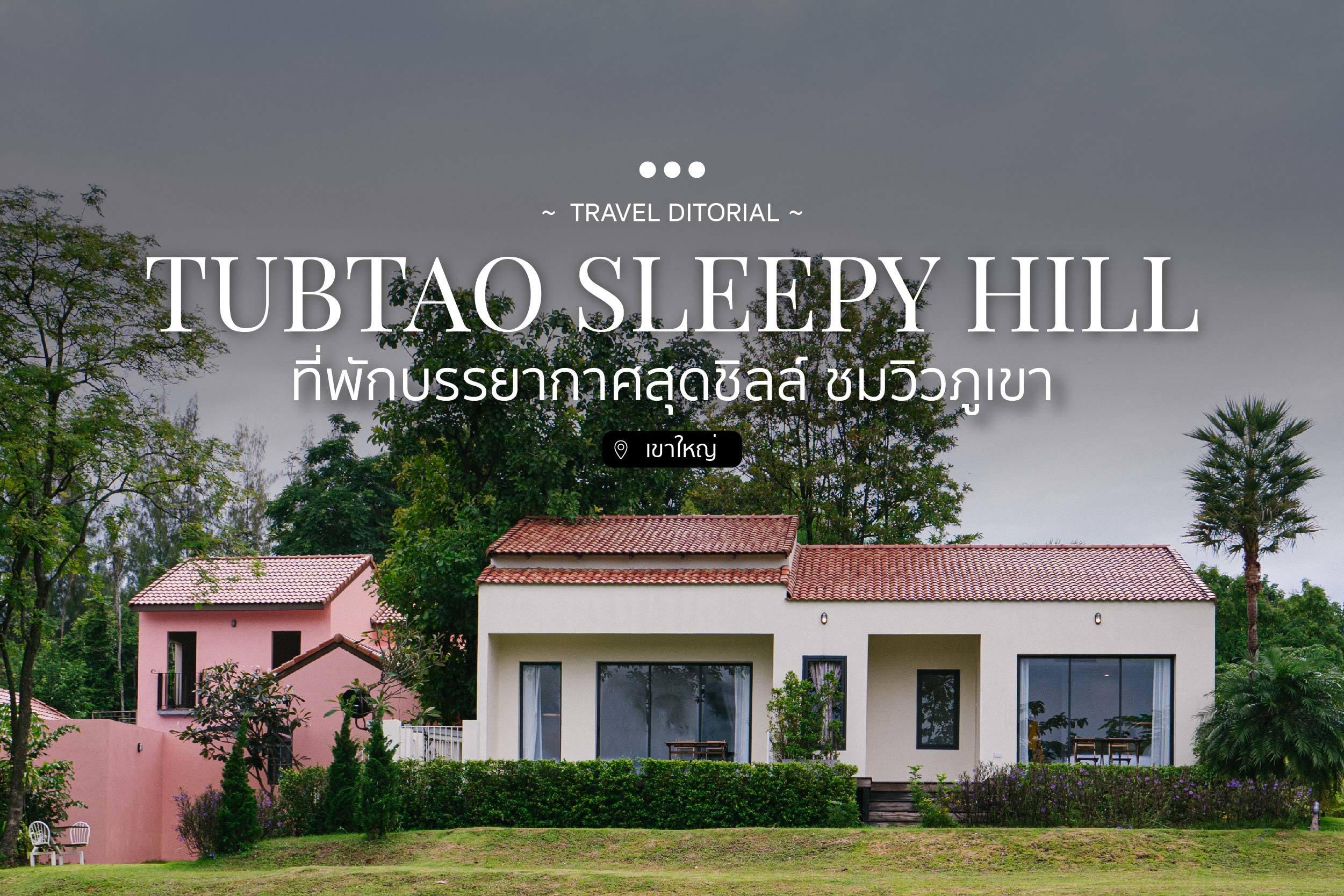 Tubtao Sleepy hill ปกweb 48