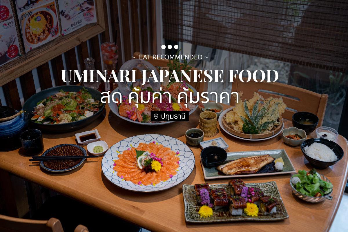 Uminari japanese foodcover web