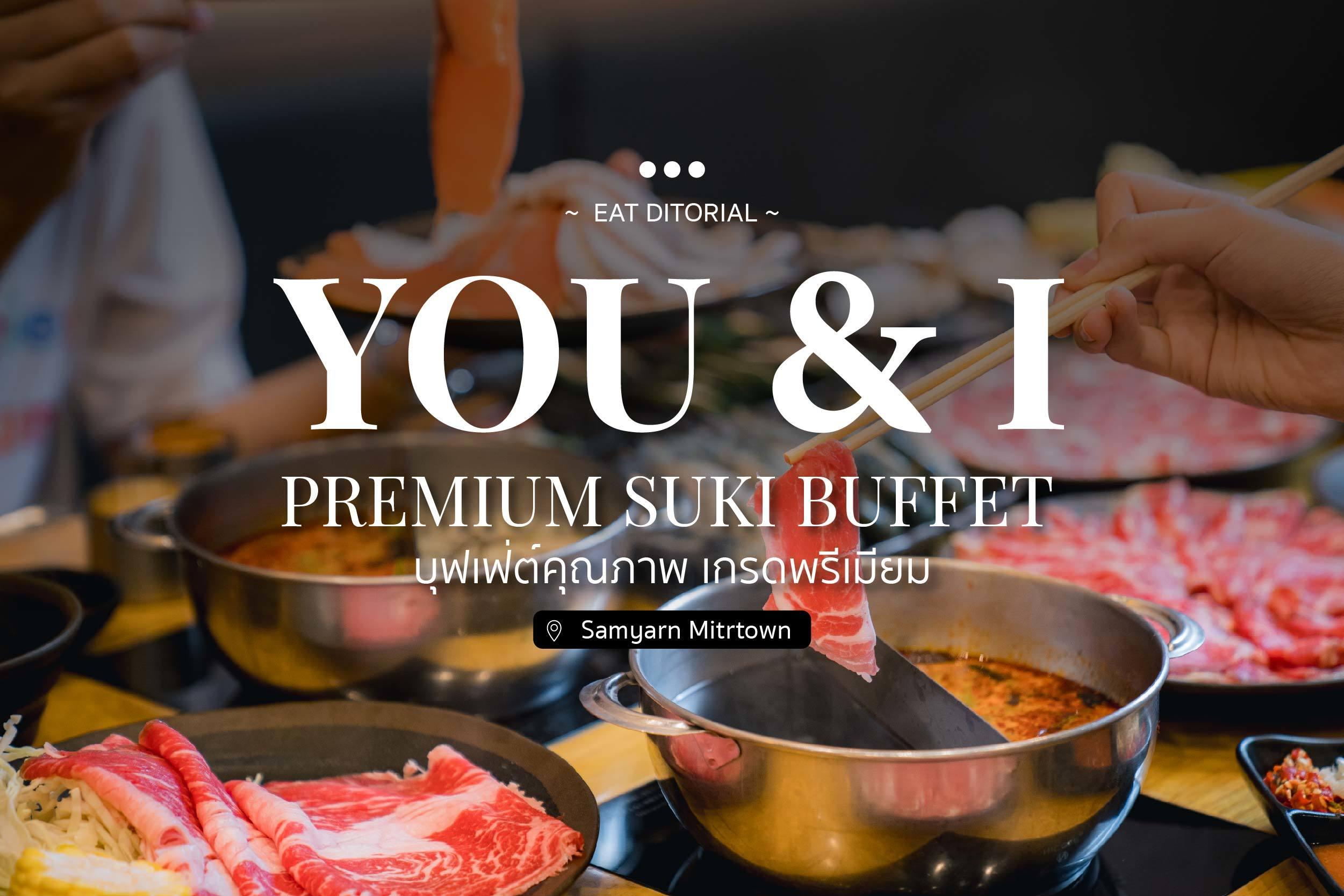 You I premium suki buffet ปกweb